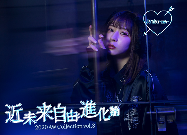 "2020 AW Collection Vol.3 ""近未来自由:進化論"""
