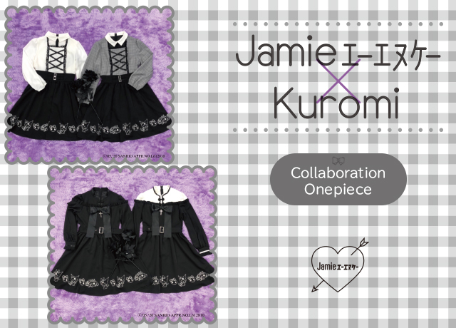 Jamieエーエヌケー×KUROMI Collaboration