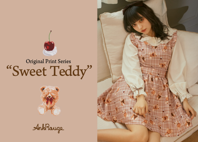 `Sweet Teddy`シリーズ