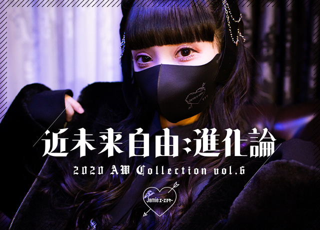 "2020 AW Collection Vol.6 ""近未来自由:進化論"""