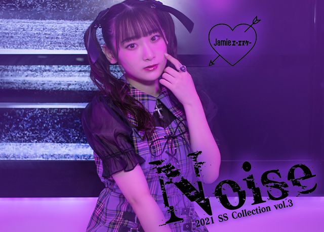 "2021 SS Collection vol.3 ""Noise"""