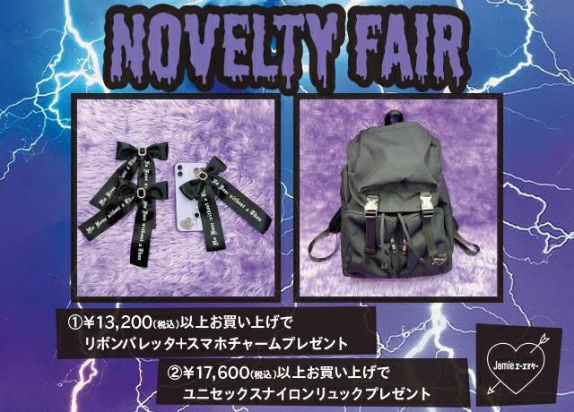 Jamieエーエヌケー Novelty Fair